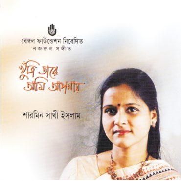 Khuji Tare Ami Aponay