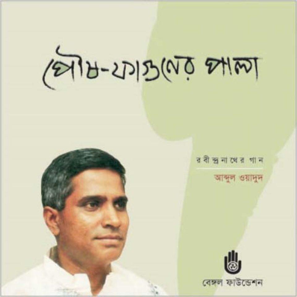 Poush Phaguner Pala