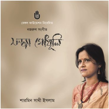 Sandhya Gadhuli