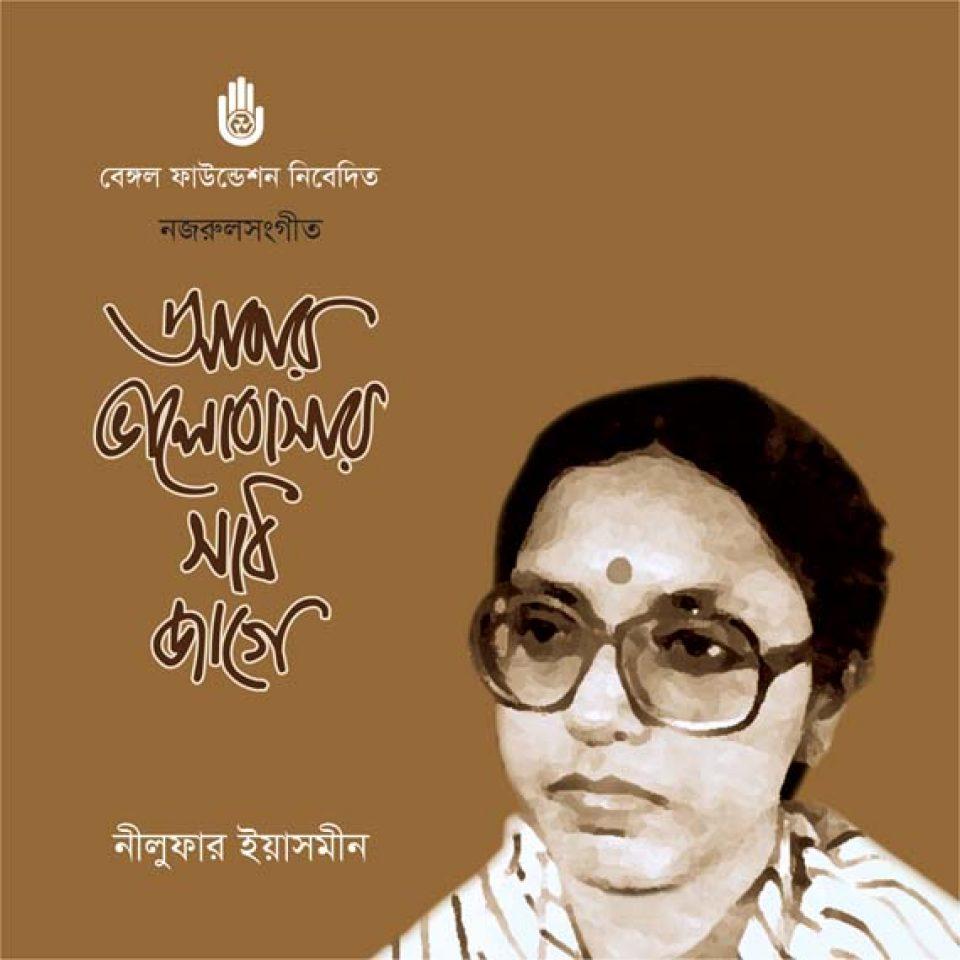 Abar Bhalobasar Sadh Jage
