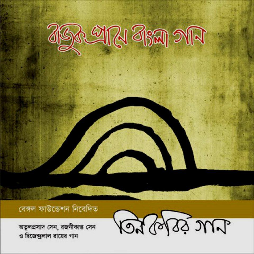 Bajuk Prane Bangla Gan Tin Kobi