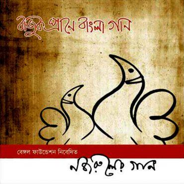 Bajuk Prane Bangla Gan Nazrul Sangeet