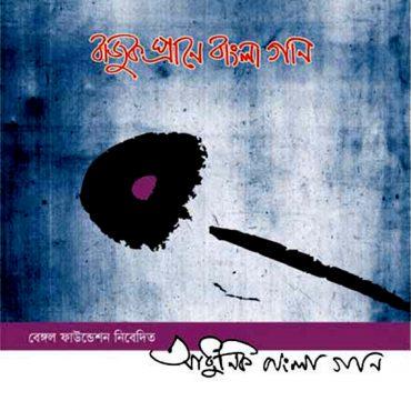 Bajuk Prane Bangla Gan Adhunik Gan