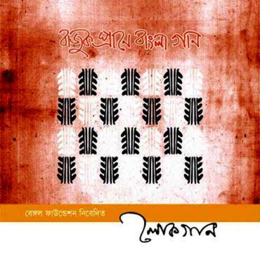 Bajuk Prane Bangla Gan Loko Gaan
