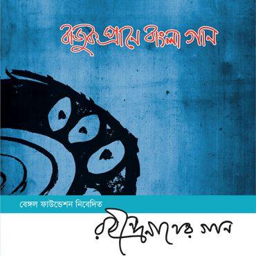 Bajuk Prane Bangla Gan Rabindrasangeet