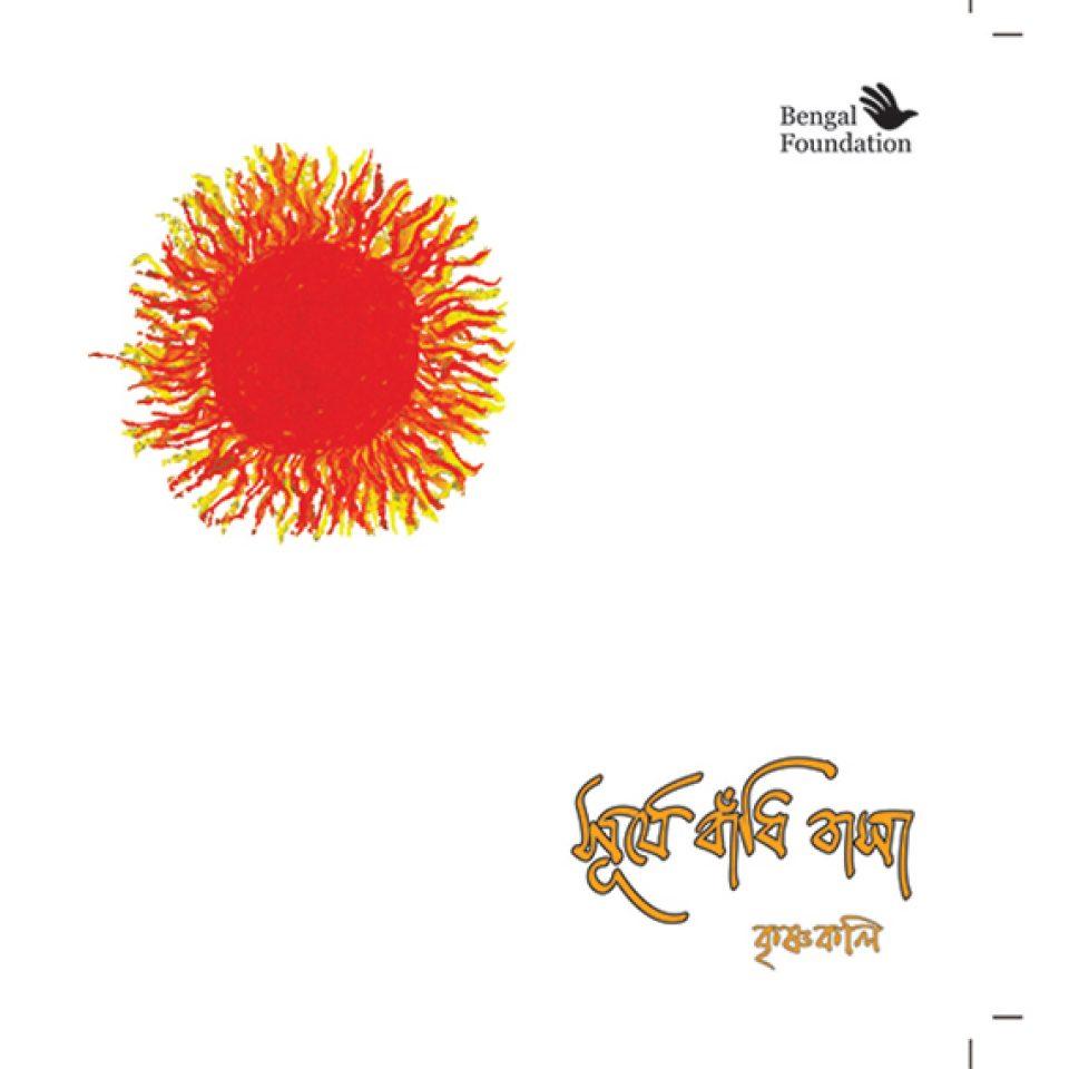 Surje Bandhi Basha