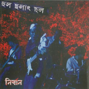 Chhol Chholath Chhol
