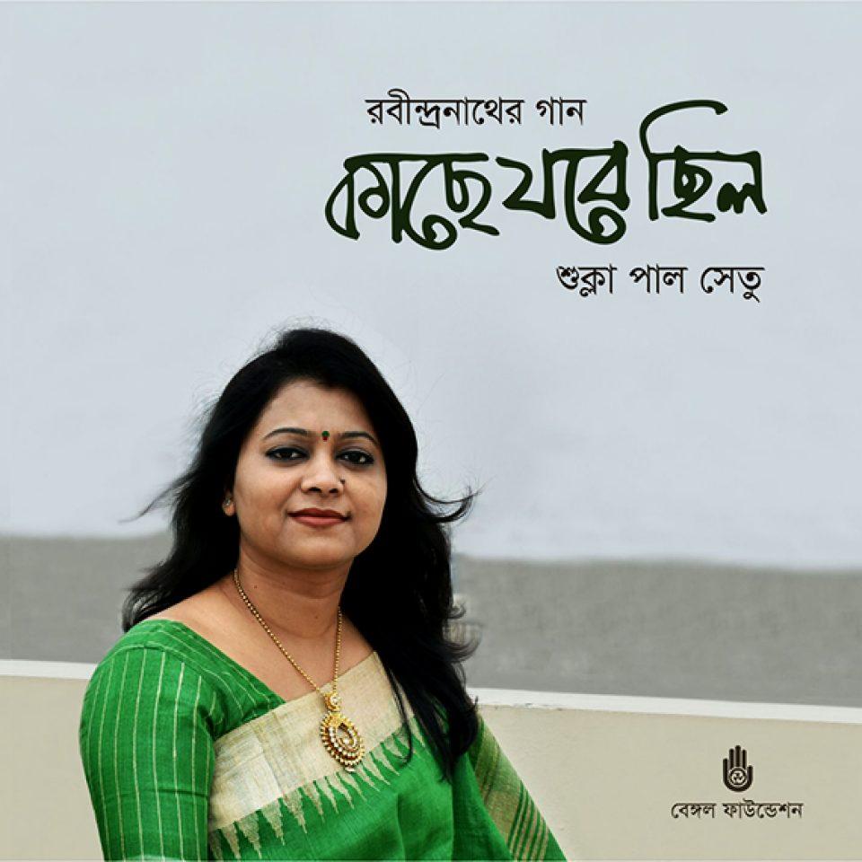 Kachhe Jobe Chhilo
