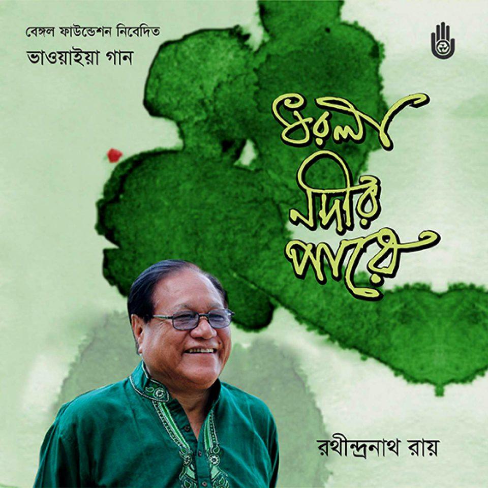 Dharala Nadir Pare