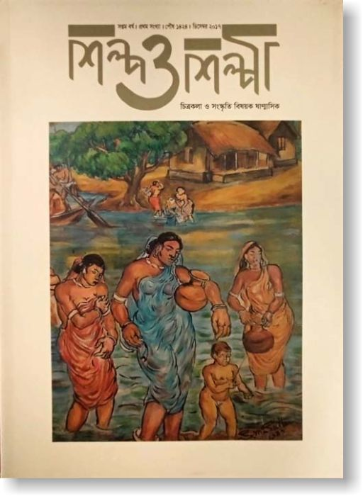 Bengal Publishing Programme