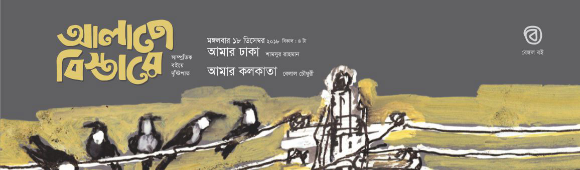 Bengal Foundation Bengal Boi Book Launch Discussion