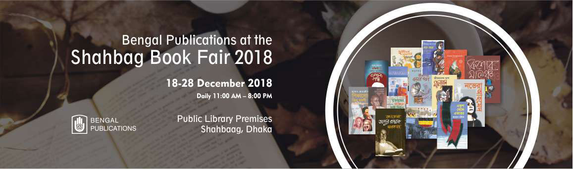 Bengal Foundation Bengal Publications Prothoma Prokashan Shahbag Book Fair 2018