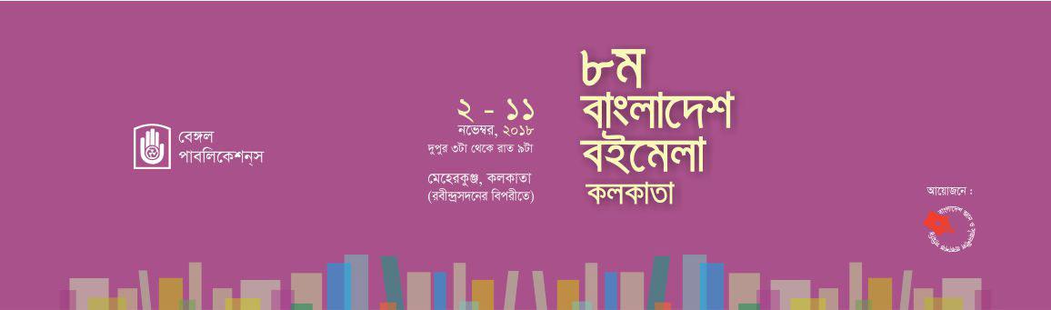 Bengal Foundation Bengal Publications Kolkata Book Fair ৮ম বাংলাদেশ বইমেলা, কলকাতা