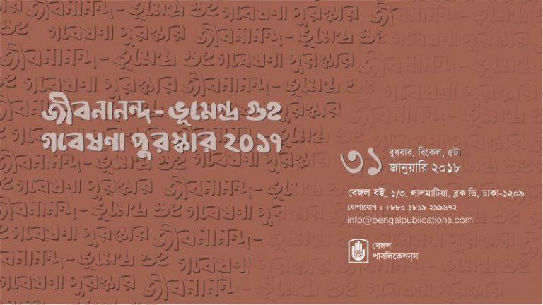 জীবনানন্দ-ভূমেন্দ্র গুহ গবেষণা পুরস্কার