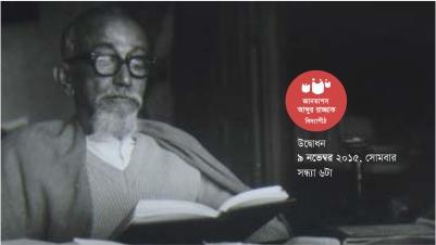 জ্ঞানতাপস আব্দুুর রাজ্জাক বিদ্যাপীঠ