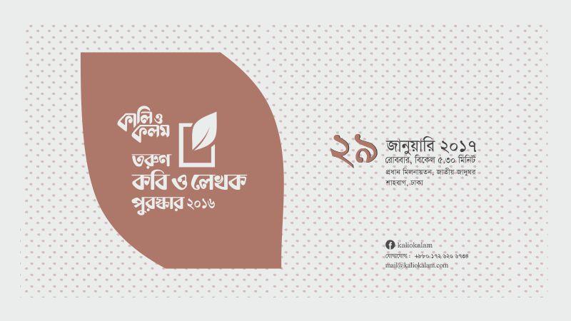 কালি ও কলম তরুণ কবি ও লেখক পুরস্কার ২০১৬
