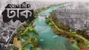 NEXT DHAKA: NEW VISIONS OF THE CITY