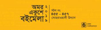 Bengal Publications Bengal Foundation Bengal Bangla Academy Ekushey Book Fair Ekushey Boi Mela Book Fair Boi Mela Bangladesh Dhaka