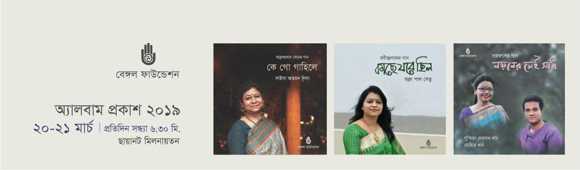 তিনটি অডিও সিডির মোড়ক উন্মোচন ও প্রকাশনা অনুষ্ঠান Bengal Foundation Bangladesh Bengal Art News Dhaka Culture Bangladeshi Culture Bengali Literature