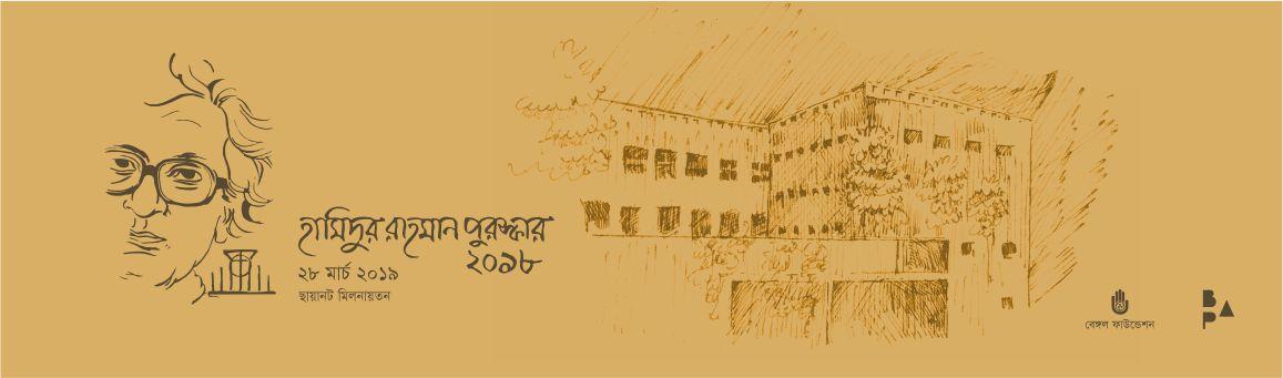 হামিদুর রাহমান পুরস্কার ২০১৮