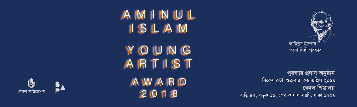 Aminul Islam Young Artist Award 2018