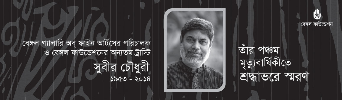 Remembering Subir Chowdhury on his 5th death anniversary