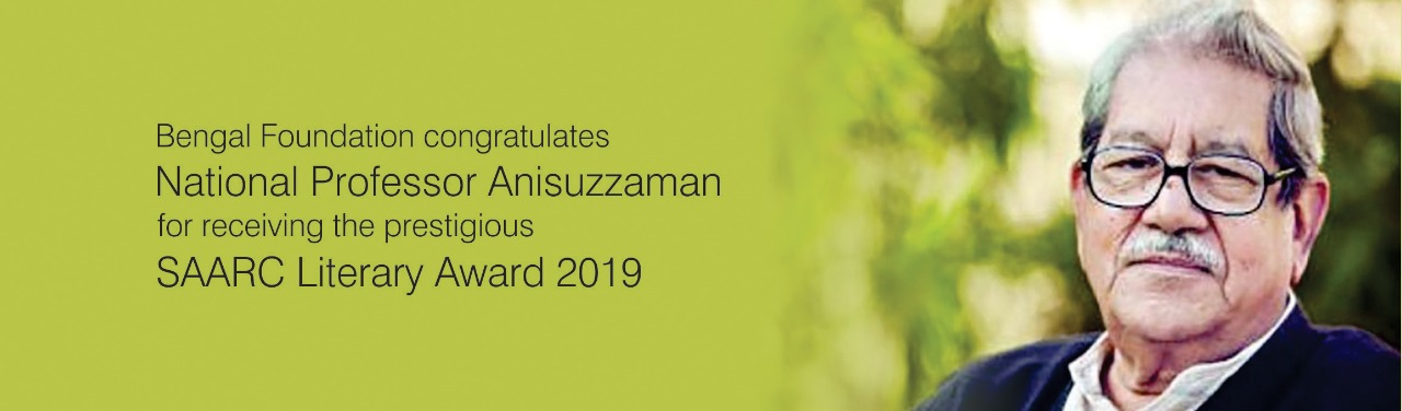 National Professor Anisuzzaman receives the SAARC Literary Award 2019