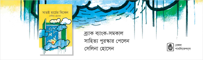 ব্র্যাক ব্যাংক-সমকাল সাহিত্য পুরস্কার পেলেন কথাসাহিত্যিক সেলিনা হোসেন