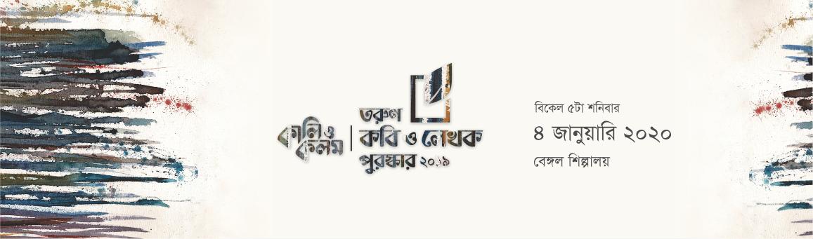 কালি ও কলম তরুণ কবি ও লেখক পুরস্কার ২০১৯