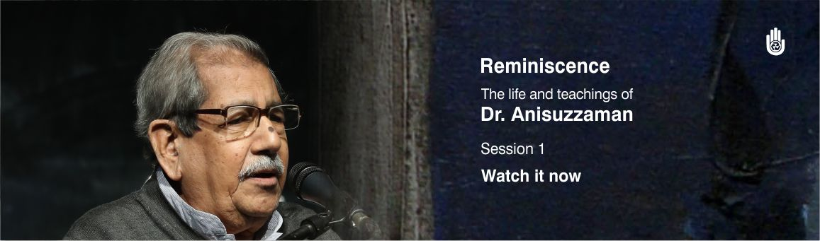 Reminiscence: The life and teachings of Dr. Anisuzzaman (Session 1)