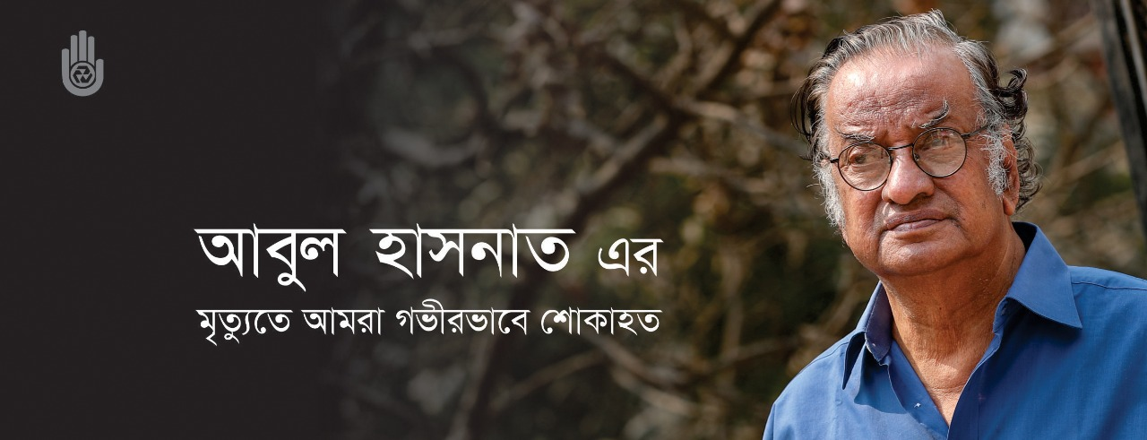 Bengal Foundation mourns the passing of Abul Hasnat