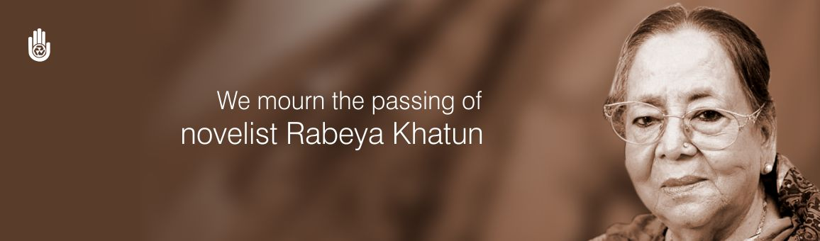 We mourn the passing of novelist Rabeya Khatun